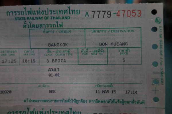 ファランポーン駅からドンムアン空港電車