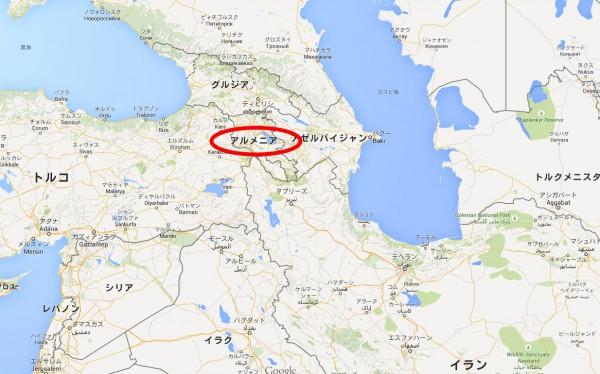 アルメニアはこちら。
