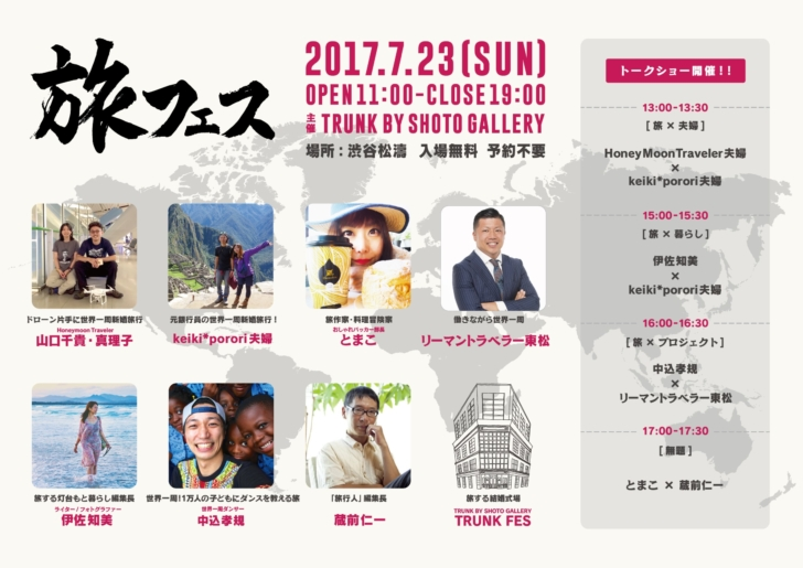 【イベント告知】7/23は旅フェスに来てね!