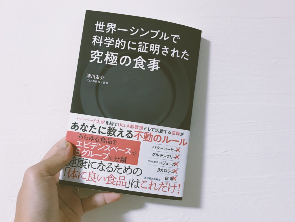 健康になりたい誰もが読むべき本。『世界一シンプルで科学的に証明された究極の食事』