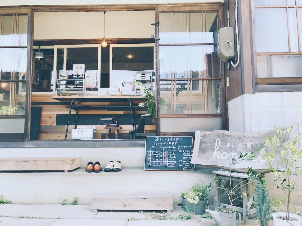 長野・中川村の人気なパン屋さん「暮らしの工房 こねり」がおすすめ!
