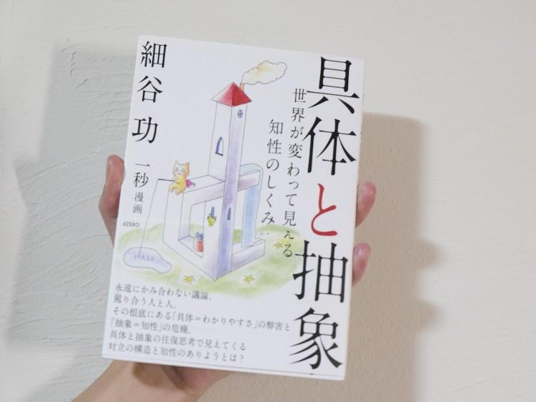 「具体と抽象」を読んで人生を楽しむためのヒントに気づいた話。