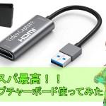コスパ最高!激安キャプチャーボードを使ってみた!! -Chilison HDMI キャプチャーボード-
