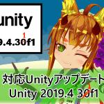 【VRChat】Unityアップデート アバター移行手順(Unity2018 4.20f1 → Unity2019 4.31f1)