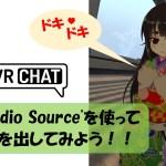 【VRChat】AudioSourceを使って音を出すための設定