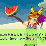 "【VRChat】Avatar3.0で物を出し入れ! ""Radial Inventory System"""