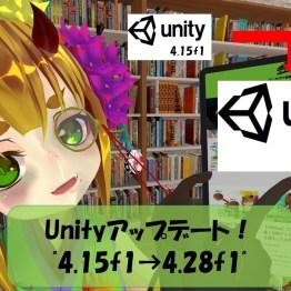 VRChat】Unityアップデート手順(5 6 3p1→4 15f1) | ケーキのPC