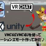 【VRChat】VMC&EVMC4Uを使ってモーションエモートを作ってみた!!
