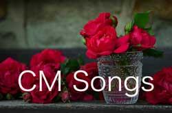 keiko saijo cm songs