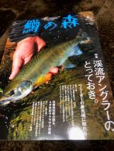 鱒の森No.45
