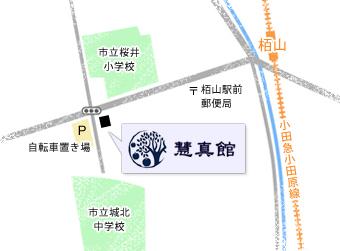 慧真館地図