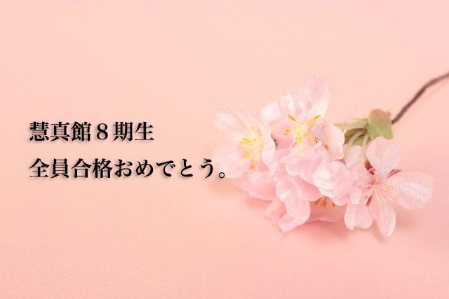 8th-gokaku