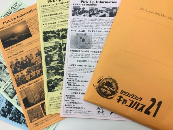 秋田県からお客様を招いて、武者修行の旅と若い先生の必要性をヒシヒシと感じた件。