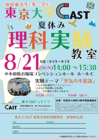 東京大学CASTによる理科実験教室in小田原