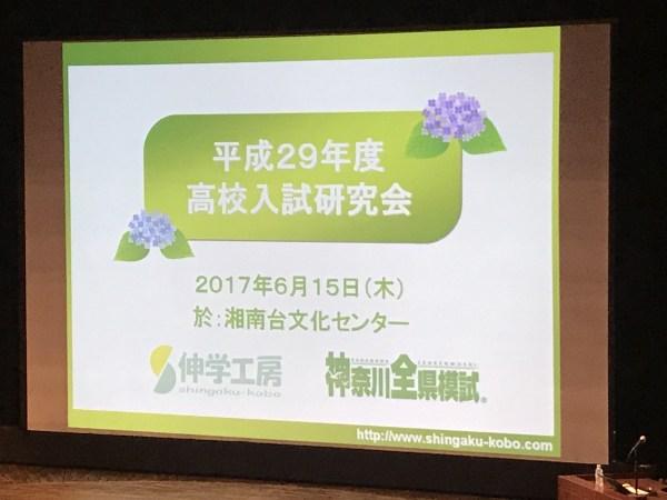 小田原高校の入試基準変更・特色検査廃止の真意はここにあった。
