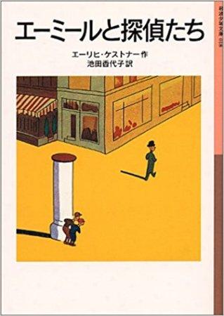 小学生読書会「エーミールと探偵たち」