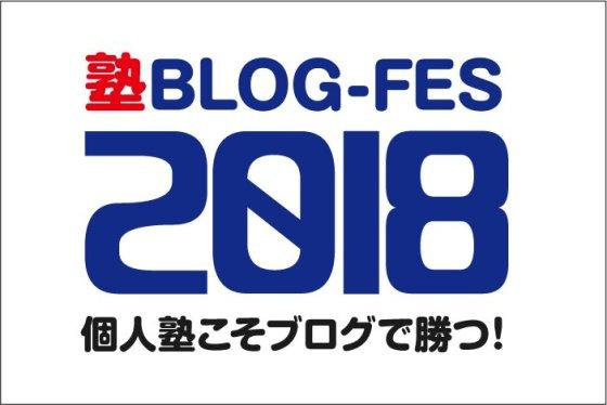 開示得点とブログの可能性と塾ブログフェス2018の開催と。