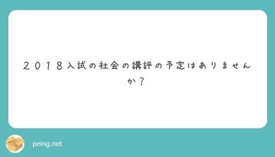 2018年度神奈川県公立入試の社会の難しさの正体。