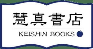 「慧真書店」開設!教材のダウンロード販売開始します。