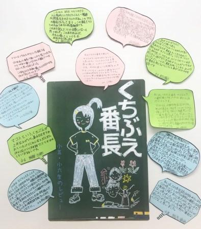 「くちぶえ番長」小学生読書会レポート