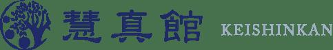 慧真館|神奈川県小田原市の中学生・小学生の少人数精鋭指導の進学塾・公立上位校受験専門