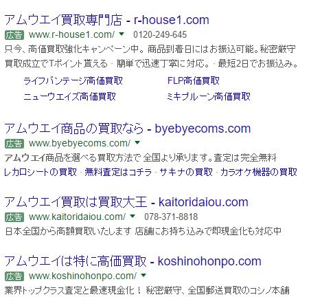 「アムウェイ下取り」グーグル検索画面