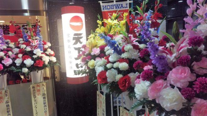 天下一品 横浜西口店 オープン 入口