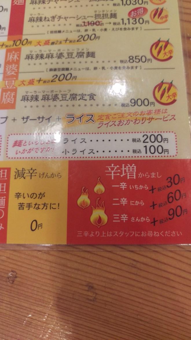 麻辣麻婆豆腐定食 と 辛増