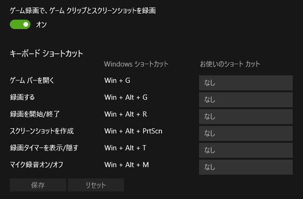 Xbox アプリでのゲーム録画