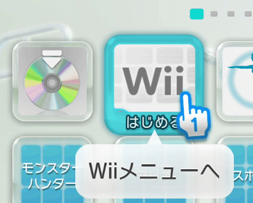 Wii モードを起動