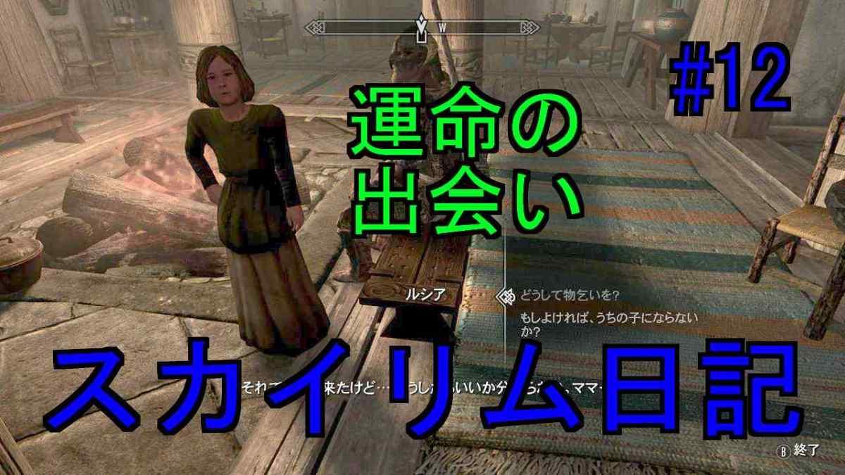 【Switch版】スカイリム 初心者プレイ日記(12)俺はよつばと!ライフを送るぞー!