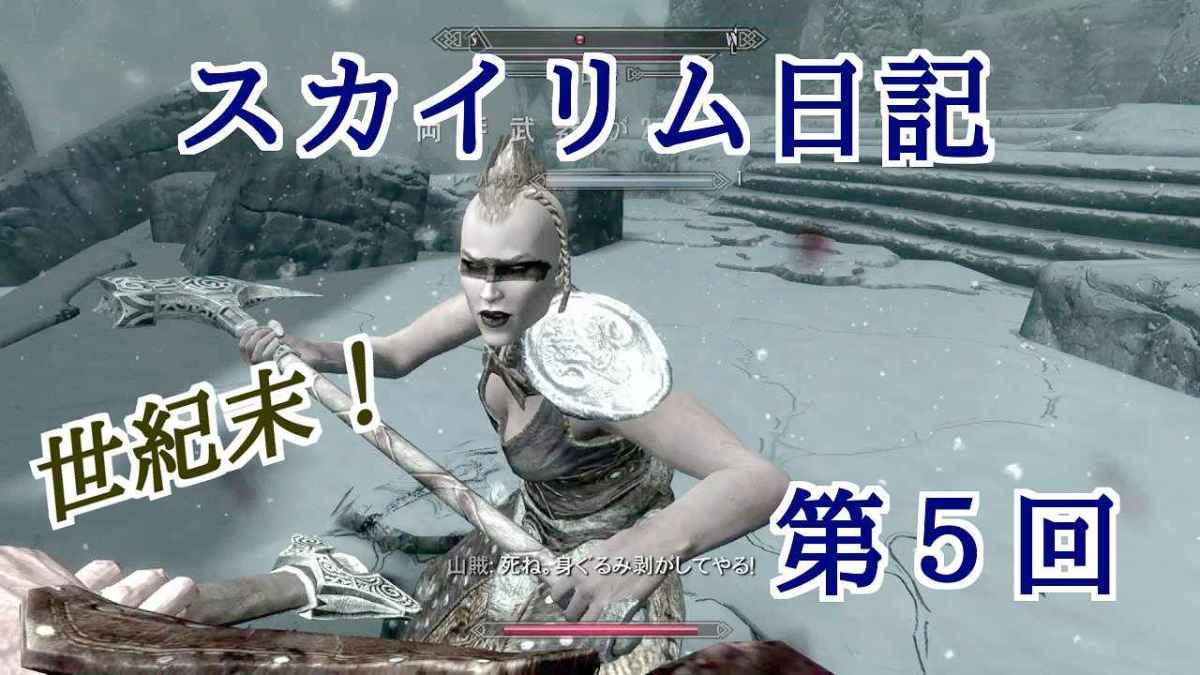 【Switch版】スカイリム 初心者プレイ日記(5)ブリーク・フォール墓地攻略(前編)