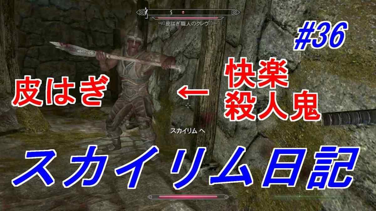 【Switch版】スカイリム 初心者プレイ日記(36)ギャロウズ・ロック攻略!
