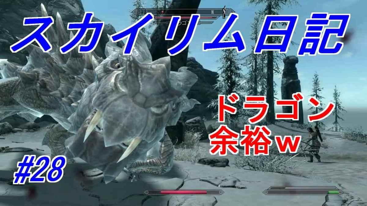 【Switch版】スカイリム 初心者プレイ日記(28)太古の上り坂攻略!