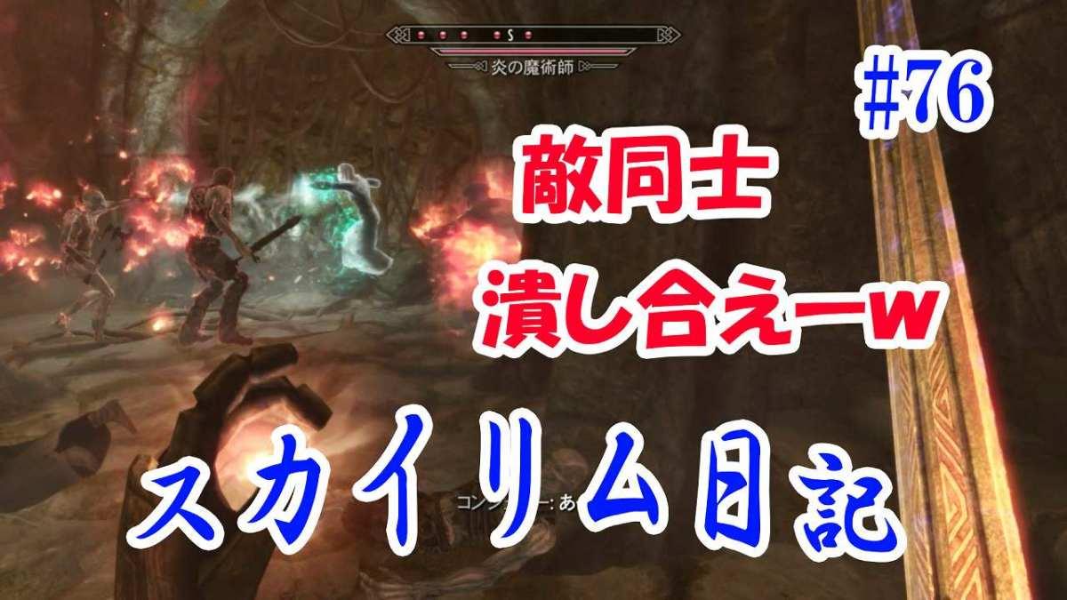 【Switch】スカイリム 初心者プレイ日記(76)ハゲたドラウグル!ウステングラブ攻略!