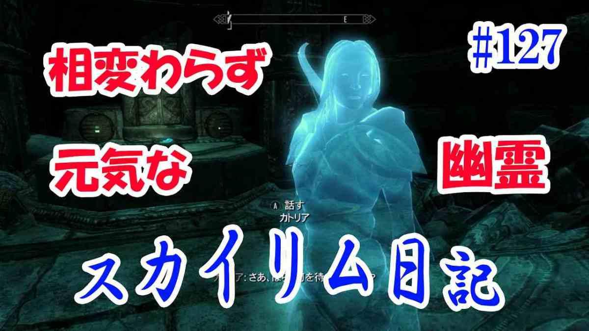 スカイリム(Switch) 初心者プレイ日記(127)死んでも夢を追う!ラルドサール攻略