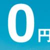 乗換 MNP 新規 一括0円 キャッシュバック ドコモ au ソフトバンク ワイモバイル 情報 2016年
