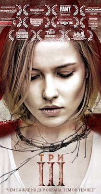 Netflix Now: III: The Ritual