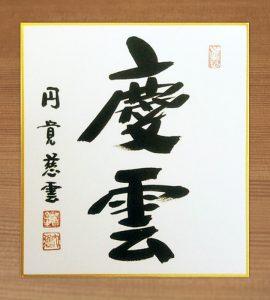 慶雲の色紙