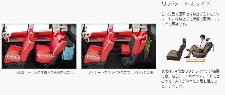 新型Nボックススラッシュ後部座席
