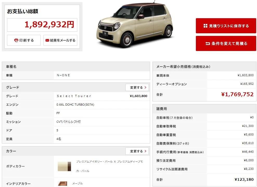 新型N-ONE乗り出し価格画像
