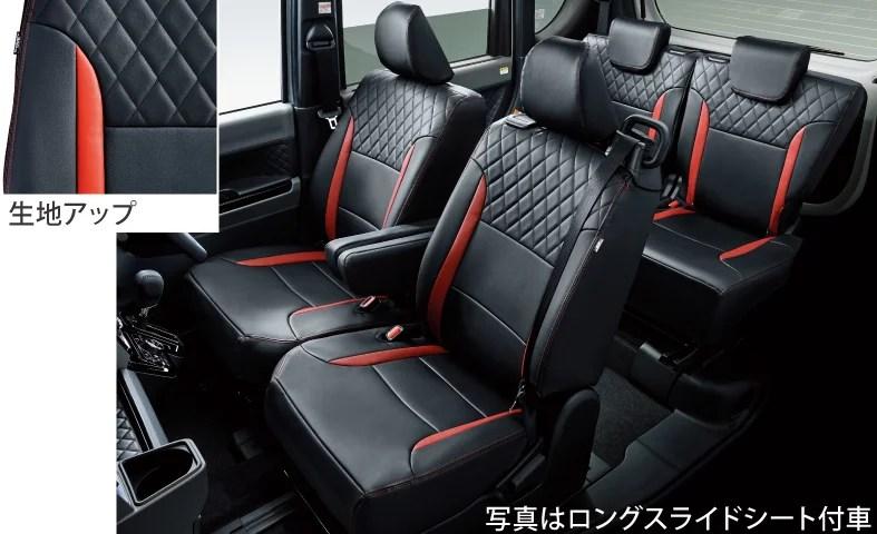 新型タント内装おすすめオプションプレミアムシートカバー