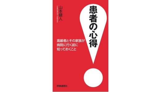 【あとがき公開】新刊「患者の心得〜高齢者とその家族が病院に行く前に知っておくこと」を発売します