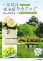 中国銀行(8382)株主優待カタログ
