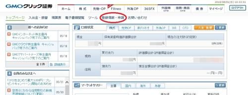 「登録情報・申請」をクリック