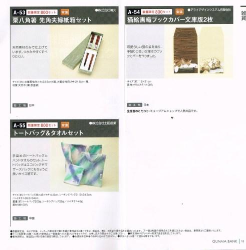 群馬銀行(8334)2,500円相当の株主優待カタログ
