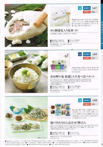 伊予銀行(8385)愛媛県産品5,000円相当の株主優待カタログ