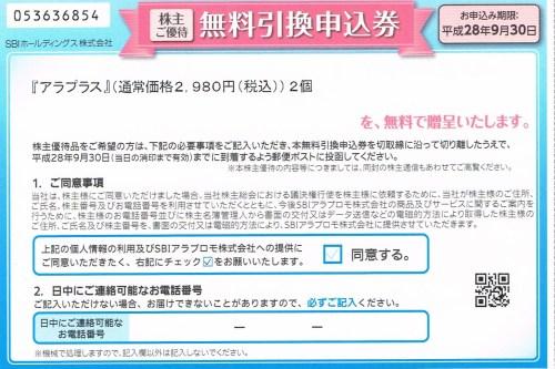 『アラプラス』通常価格2.980円(税込)2個5,960円相当
