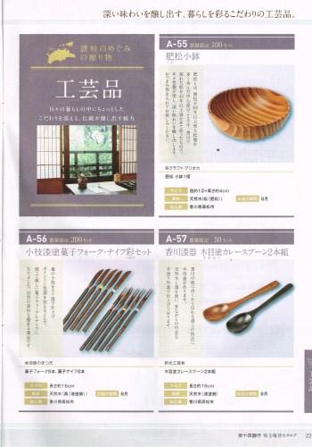 百十四銀行(8386)株主優待カタログ