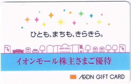イオンモール(8905)イオンギフトカード3,000円分